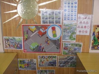 Безопасность - проектная деятельность в детском саду с детьми 5 лет