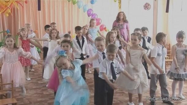 танцуют выпускники детского сада