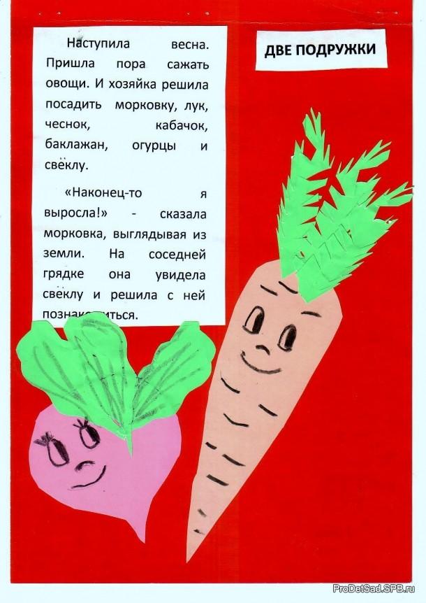 сказка про морковку