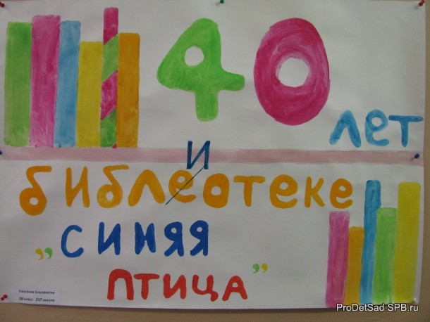 плакат про день рождения библиотеки