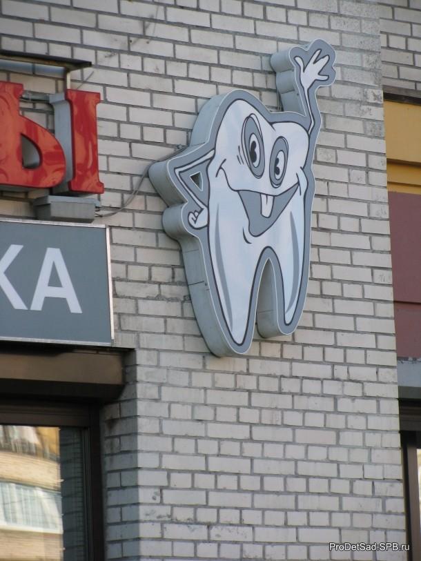 зуб на доме