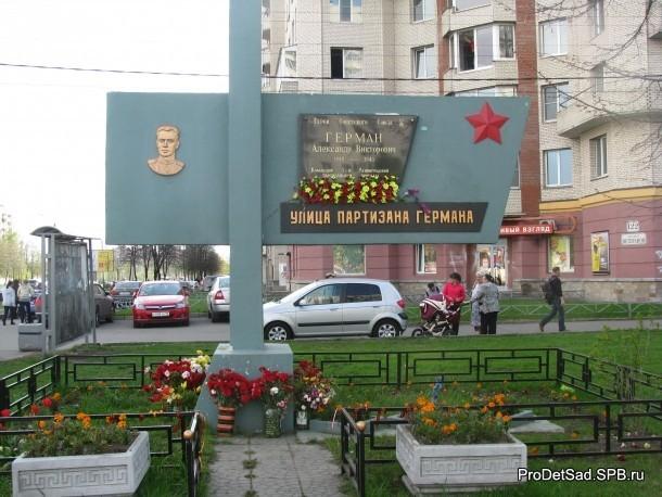 Улица Партизана Германа