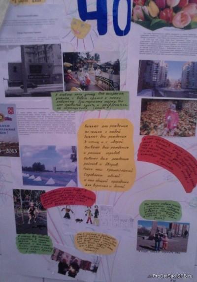 Красносельский район Санкт - Петербурга - с праздником