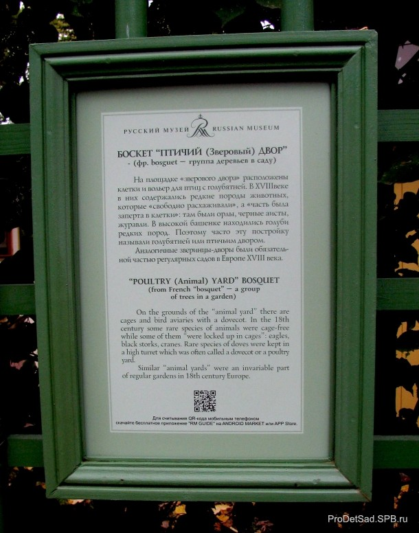 табличка про птичий дворик