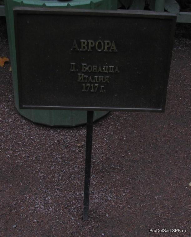 табличка про скульптуру Аврора