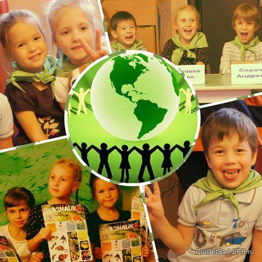 экологический проект дети с глобусом