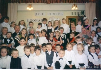 День снятия Блокады Ленинграда в детском саду
